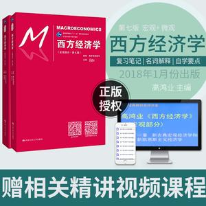 2018新正版現貨人大版 西方經濟學高鴻業第七版第7版微觀部分+宏觀部分 中國人民大學出版社 高鴻業西方經濟學第六版第6版升級版