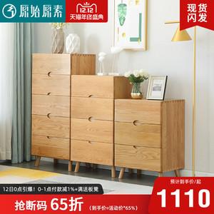 现货 原始原素全实木三四五斗柜简约现代卧室家具北欧橡木储物柜