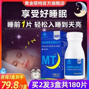 買2送1】改善睡眠黃金搭檔褪黑素維生素B6片安瓶褪黑色退黑素助眠