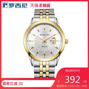 羅西尼正品手表男時尚日曆防水石英表鋼帶男士手表514631