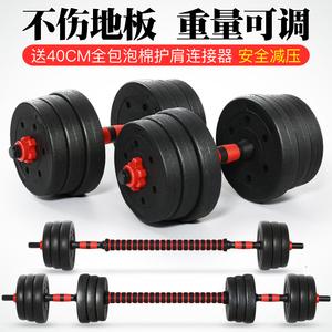 啞鈴男士家用練臂肌環保包膠杠鈴可拆卸健身套裝10公斤15/20/30kg