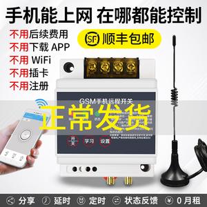 手機遠程控制電源開關遙控無線電機水泵燈智能系統物聯網220v380