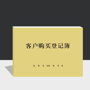 客戶購買登記簿商品銷售記錄本建材客戶進店登記冊電話本聯系登本