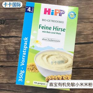 2021.5月德國HIPP喜寶有機免敏米糊小米米粉350克 一箱4盒