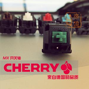 櫻桃Cherry機械鍵盤軸體DIY客制化維修按鍵開關黑軸青軸茶軸紅軸
