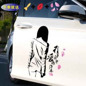 汽車美女背影貼紙個性裝飾往事清零車門車身后檔引擎蓋大面積車貼