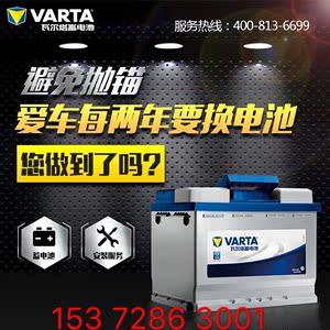 瑞安地區瓦爾塔汽車電瓶蓄電池一級代理36ah-120ah規格型號齊全