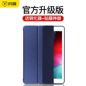 闪魔 iPad保护套2018新款mini5?#36824;鸻ir3/2全包2全包pro10.5防摔9.7寸2019平板电脑保护壳2017软壳皮套