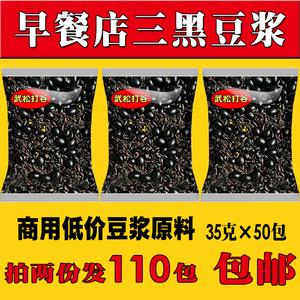 现磨豆浆原料包【武松打谷三黑50包】炒熟黑米黑豆黑芝麻三黑组合