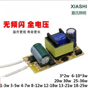 內置變壓器3w-5-7-8-9-10-12-15-18-21-24w隔離寬壓恒流驅動電源