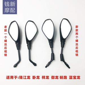 適用于錢江龍御龍暢跑臥龍QJ150-19A反光鏡后視鏡倒車鏡藍寶龍17A