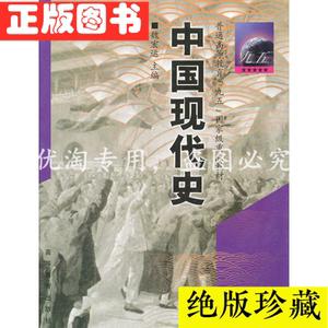 正版包郵》中國現代史魏宏運  高等教育出版社9787040102055原版正品