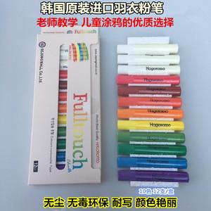 韩国进口HAGOROMO羽衣无尘粉笔无毒环保粉笔彩色儿童涂鸦粉笔