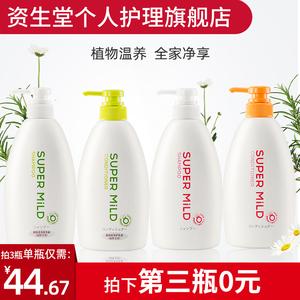 【第3件0元】资生堂惠润净柔绿野芳香鲜花洗发水护发素单瓶600ml