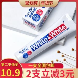 日本原裝LION獅王大白牙膏WHITE美白防蛀去黃去口臭牙漬150g現貨