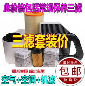 汽车空气滤芯空调滤清器机油格过滤网格三滤保养套餐新老款专用