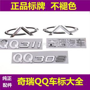 奇瑞qq3标志