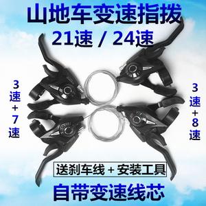山地車變速器指撥7 8檔鋁合金自行車連體指撥21/24速通用 調速器