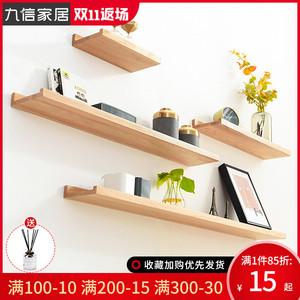 免打孔實木墻上置物架墻壁掛層書架客廳裝飾擱板掛墻面一字隔板子