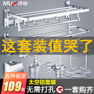 浴室毛巾架太空鋁衛生間置物架廁所壁掛浴巾架衛浴五金掛件免打孔