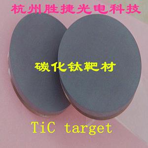 碳化钛靶材,超细高纯HP热压高温高压烧结密度高无游离钛高光洁度