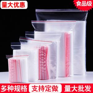 PE夹链自封袋透明小号塑料封口袋加厚衣服袋子收纳大号食品密封袋