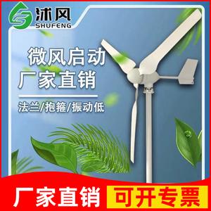 小型戶外家用船用直流風力發電機風能500W600W12V24V48V風光互補