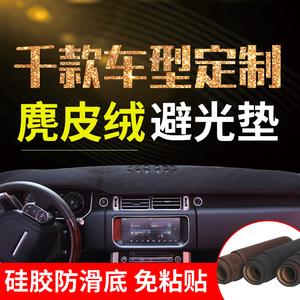 汽车改装仪表台避光垫朗逸装饰用品中控工作台防晒防滑遮光后窗垫