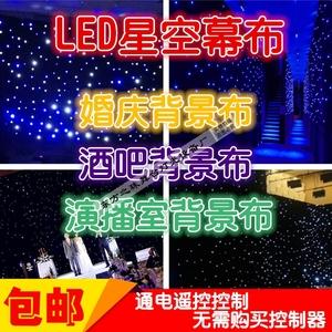 包郵LED遙控視頻布星空幕布婚慶背景演出染色燈光酒吧KTV舞臺熱賣