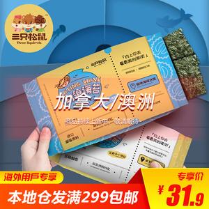 三只松鼠_海椰脆夾心海苔36g即食海味椰片味【海外用戶專享】