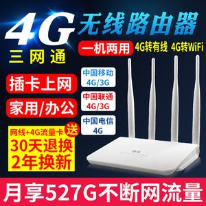 拓实4g无线路由器2随身移动wifi转有线宽带热点家用企业电信联通sim插卡上网宝车载mifi无线上网卡全网通CPE