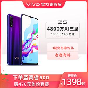 【正常发货】vivo Z5新品vivoz5限量版智能手机官方正品旗舰店官网屏幕指纹学生新款vivoz5x z3x