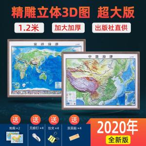 【超大3D地圖】中國地圖世界地圖2020版 1.2米*0.9米超大3d精雕凹凸立體地形圖 辦公室地圖掛圖墻貼套裝 立體三維地圖學生地理用