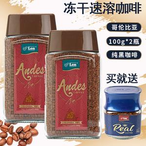 买就送 LEN哥伦比亚进口纯咖啡冻干速溶咖啡粉罐装黑咖啡特浓2瓶