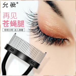 允薇不锈钢睫毛梳眉刷一支装专业眉粉刷睫毛刷眉梳眉笔扫化妆工具
