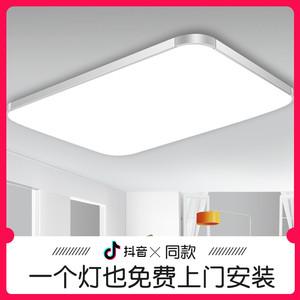 LED吸頂燈簡約現代客廳燈長方形臥室燈房間燈飾陽台餐廳燈包安裝