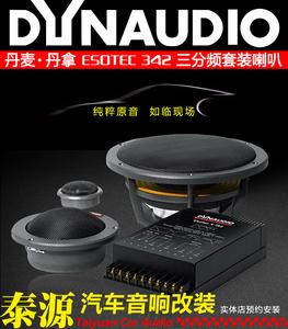 丹麥丹拿DYNAUDIO汽車音響改裝ESOTEC系列342三分頻6.5寸套裝喇叭