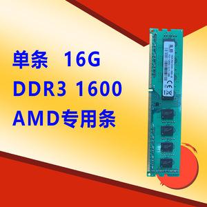 全新集邦 單條16G DDR3 AMD/H110/H310專用條 支持雙通