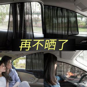 汽車車窗遮陽簾磁吸防蚊紗窗車用車載防曬隔熱網磁鐵窗簾遮光私密
