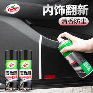 龜牌表板蠟儀表盤塑料件清洗上光內飾翻新劑汽車蠟香型防塵臘用品