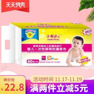 小布頭免洗尿布兜新生嬰兒專用三角巾紙尿褲寶寶一次性防水尿片