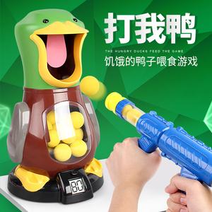 打我鸭射击宝宝球软弹儿童玩具枪男孩7-9岁益智6手抢可发射五小孩