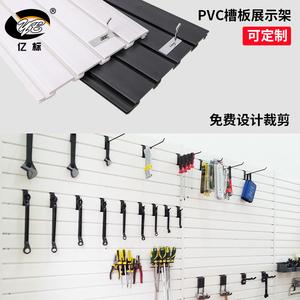 槽板pvc货架手机配件饰品展示架塑料凹槽板万通坑挂板吉他乐器墙