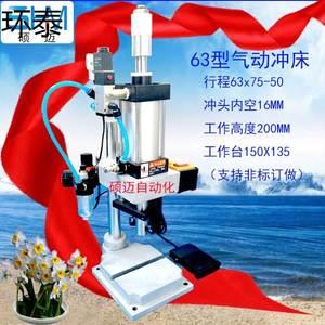 小型氣動壓力機 氣動沖床 臺式200kg300kg500kg 鉚壓機 行程可調