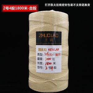 Kite line 235 ply Dubang line 3468 ply braided fly