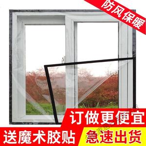 冬天窗户冬季膜防风门窗膜密封保暖膜保温透明膜高透塑料布防寒