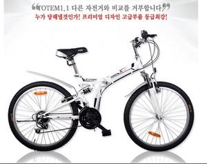 韓國EXCIDER品牌 圖騰24寸 21速折疊山地車自行車 越野變速單車