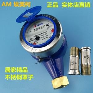 直销AM不锈钢机械家用自来水4分数字埃美柯干式立式滴水水表铜接