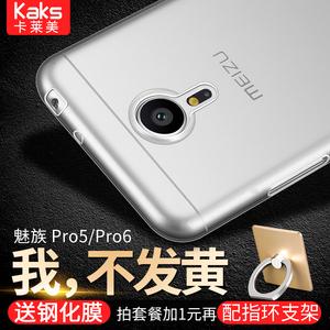 KAKS 魅族Pro5手机壳透明硅胶Pro6手机套Pro5超薄防摔保护套