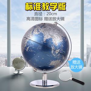 得力大號地球儀20cm高中生用家居擺設辦公室擺件中學生用世界地圖儀球初中生兒童創意高中地理便攜教學學生用